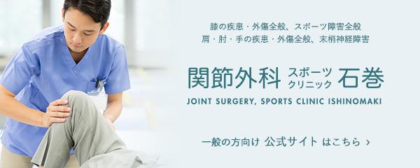 関節外科スポーツクリニック石巻 一般の方向け公式サイトはこちら